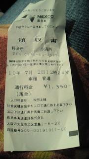 小浜旅行1